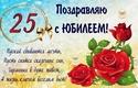 С 25-ЛЕТИЕМ 25-yub14