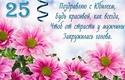 С 25-ЛЕТИЕМ 25-yub15