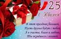 С 25-ЛЕТИЕМ 25-yub16