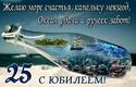С 25-ЛЕТИЕМ 25-yub17