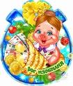 2019 ГОД-ЖЁЛТОЙ ЗЕМЛЯНОЙ СВИНЬИ 25080-10