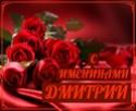 С Именинами ДМИТРИЙ 25612