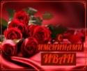 С Именинами ИВАН 256_111