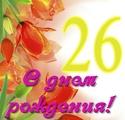 НЕ ЮБИЛЕЙНЫЕ ДАТЫ ( по годам ) 26-let10