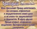 С Именинами ГРИГОРИЙ 27736610