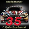 С 35 - ЛЕТИЕМ  35-let12