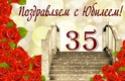 С 35 - ЛЕТИЕМ  35-yub11