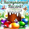 СВЕТЛОЙ ПАСХИ !   3db60210