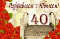 С 40 - ЛЕТИЕМ 40-yub12