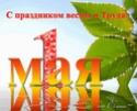 С 1 МАЯ - ОТКРЫТКИ 4307-o11