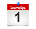 1 СЕНТЯБРЯ 43674710