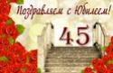С 45-ЛЕТИЕМ 45-yub12