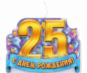 С 25-ЛЕТИЕМ 46064010