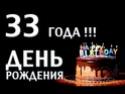 НЕ ЮБИЛЕЙНЫЕ ДАТЫ ( по годам ) 50163910
