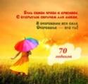 С 70 - ЛЕТИЕМ 50609010