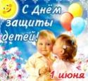 1 ИЮНЯ - ДЕНЬ ЗАЩИТЫ ДЕТЕЙ 5226-o10