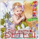 1 ИЮНЯ - ДЕНЬ ЗАЩИТЫ ДЕТЕЙ 5238-o10