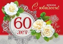 С 60 - ЛЕТИЕМ 57cd6b10