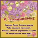 С ИМЕНИНАМИ 59791610
