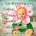 1 ИЮНЯ - ДЕНЬ ЗАЩИТЫ ДЕТЕЙ 60618110