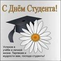 25 ЯНВАРЯ - ДЕНЬ СТУДЕНТА 69725611