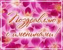 С ИМЕНИНАМИ 71750710