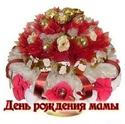С Днём Рожденья МАМА 80143910