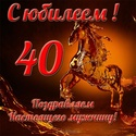 С 40 - ЛЕТИЕМ 82242311