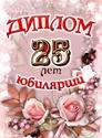 С 25-ЛЕТИЕМ 85c9fe10