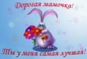 С Днём Рожденья МАМА 8f9eb710