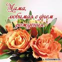 С Днём Рожденья МАМА 93433010