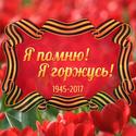 С ДНЁМ ПОБЕДЫ- ОТКРЫТКИ 9may-110