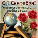 1 СЕНТЯБРЯ Aaoa--10