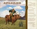 С Именинами АРКАДИЙ Aaoa-a10