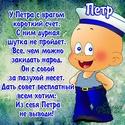 С Именинами ПЁТР Aaoa-a19