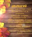 С Именинами АФАНАСИЙ Autumn12