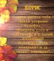 С Именинами БОРИС Autumn13