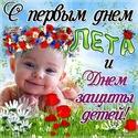 1 ИЮНЯ - ДЕНЬ ЗАЩИТЫ ДЕТЕЙ Be3mfs10
