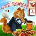 С 1 МАЯ - ОТКРЫТКИ Bfnuyq10