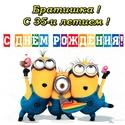 С 35 - ЛЕТИЕМ  Bratu-10