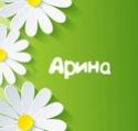 С Именинами АРИНА Ca-o-a10