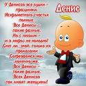 С Именинами ДЕНИС Denis-10