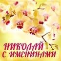 С Именинами НИКОЛАЙ Flower24