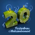 С 20 - ЛЕТИЕМ God-1113