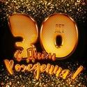 С ЮБИЛЕЕМ  ! God-1912