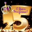 С 25-ЛЕТИЕМ God-2112
