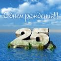 С 25-ЛЕТИЕМ God-3310