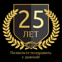 С 25-ЛЕТИЕМ God-3510