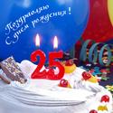 С 25-ЛЕТИЕМ God-3610