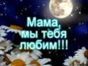 С Днём Рожденья МАМА Hqdefa12